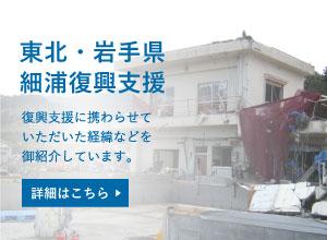 東北・岩手県細浦復興支援